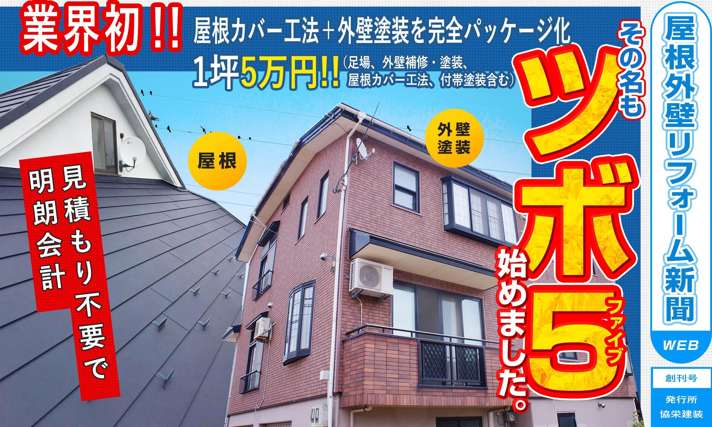 業界初!屋根葺き替え+外壁塗装を完全パッケージ化!1坪5万円!!(延べ床面積)(足場、外壁補修・塗装、屋根葺き替え、付帯塗装含む)その名も『ツボ5(ツボファイブ)』始めました。見積もり不要で明朗会計